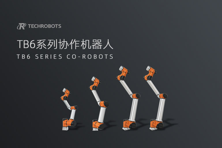 工业协作机械臂